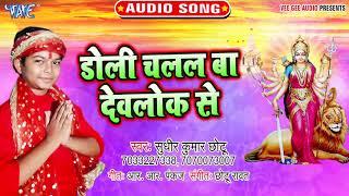 Sudhir Kumar Chhotu का नया सबसे हिट देवी गीत 2019 | Doli Chalal Ba Devlok Se