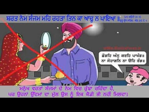 No Karwa Chouth & Vart in Sikhism   Gyan Di Sanjh   Jaswinder Singh   Swarn Singh