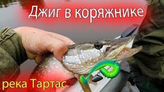Джиг в коряжнике Рыбалка на щуку река Тартас