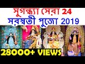 Top 24 Saraswati Puja 2019 In Sugandhaya, Chuchura | সরস্বতী পুজো 2019 | THE TALENTED GUYS | TTG