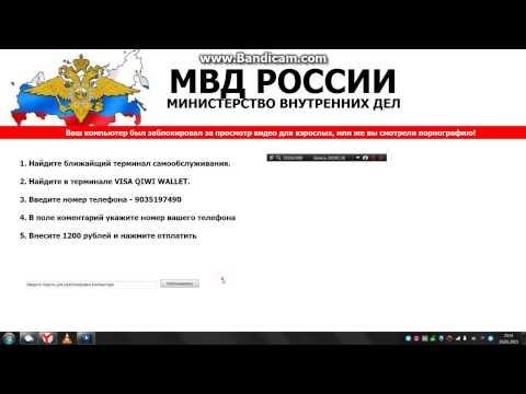 Заблокировался телефон мвд россии
