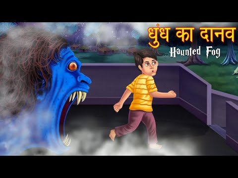 धुंध का दानव | Haunted Poisonous Fog | Horror Stories | Hindi Kahaniya | Stories In Hindi | Stories