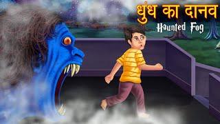 धुंध का दानव | Haunted Poisonous Fog | Horror Stories | Hindi Kahaniya | Stories in Hindi | Stories