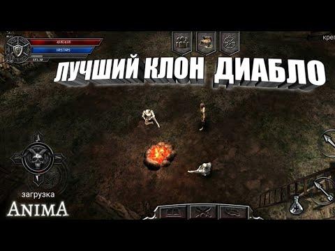 ЛУЧШИЙ КЛОН ДИАБЛО НА ТЕЛЕФОН AnimA ARPG