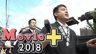 Movie+ 04「天理教青年会 全世界一斉布教月間」
