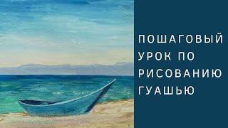 Рисуем гуашью Лодку на берегу
