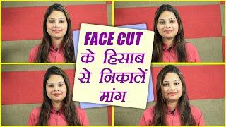 Hair Partition according to face cut   फेस के हिसाब से ऐसे निकालें मांग   DIY   Boldsky