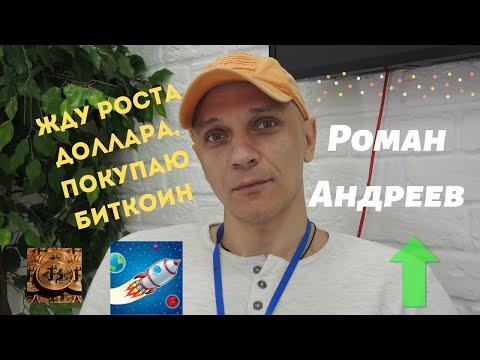 Роман Андреев - жду роста доллара, покупаю биткоин