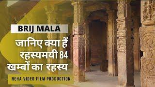 Chaurasi Khamba | Mysterious Place in Bharatpur - Kaman (Rajasthan) Brij Mala EP 8 | Sanjeev Kuntal