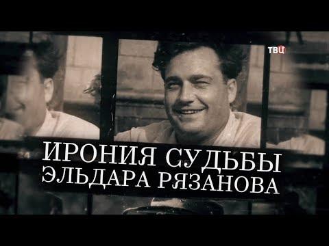 Смотреть Ирония судьбы Эльдара Рязанова онлайн