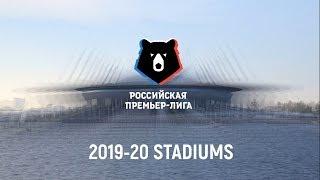 2019-20 Russian Premier Liga Stadiums
