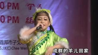 [黄意珂] 小小羊儿要回家 -- 儿童艺能全国大赛 2014 (Official MV)