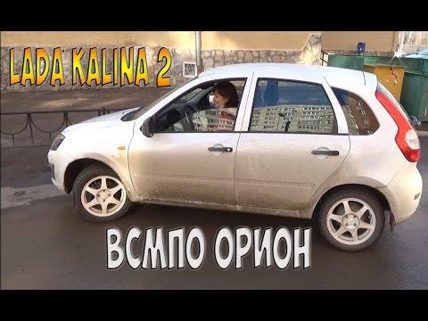 Лада Калина 2 и  ВСМПО Орион [ English translation ]