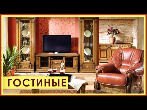 ГОСТИНЫЕ ПИНСКДРЕВ. Гостиные от Пинскдрев в Москве