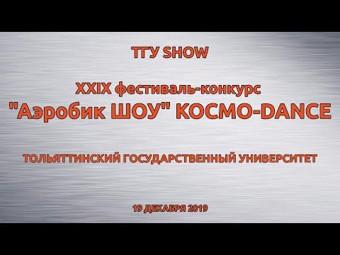 "XXIX фестиваль-конкурс ""Аэробик ШОУ"" КОСМО-DANCE"