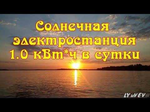 Солнечная электростанция для отдыха на природе