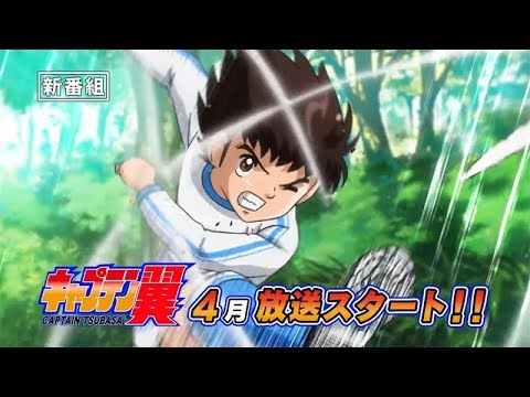 キャプテン翼 2018年4月 テレビ東京ほかにて放送開始 http://www.tv-tokyo.co.jp/anime/captaintsubasa2018/