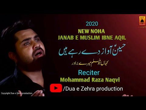 new-noha-shahdate-|-janabe-muslim-ع-|-mohd-raza-naqvi-allahabad-|-हुसैन-ع-आवाज़-दे-रहे-है-कहाँ-हो