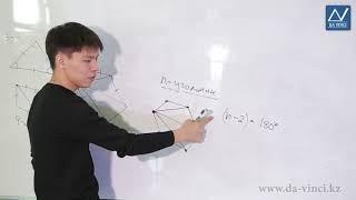 9 класс, 21 урок, Правильный многоугольник