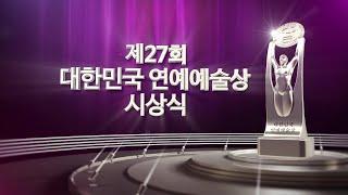 [생중계] 제27회 대한민국 연예예술상 시상식