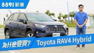 Toyota RAV4 Hybrid 2019 熱賣非偶然!油耗實測連阿基拉都吃驚! Video