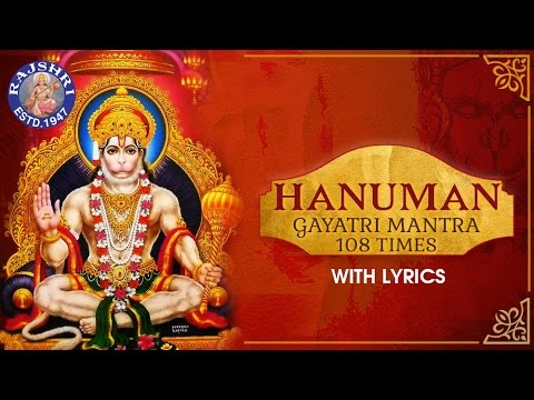 Hanuman Gayatri Mantra 108 Times With Lyrics | Popular Hanuman Mantra For Peace And Meditation
