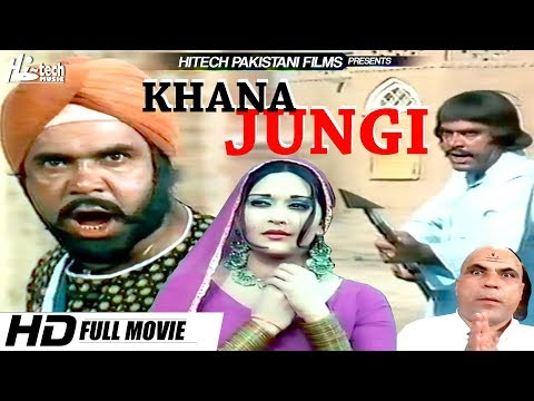 KHANA JUNGI -  SULTAN RAHI , MUMTAZ & RANGEELA  - OFFICIAL PAKISTANI MOVIE