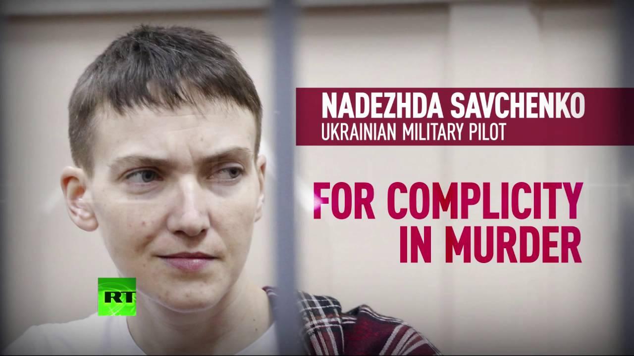 Обсуждение RT: Прилет Надежды Савченко в аэропорт Борисполь