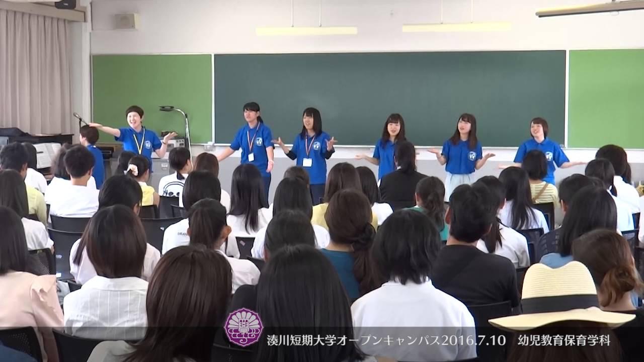 湊川短期大学オープンキャンパス...