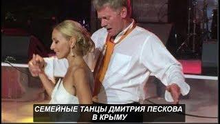 Семейные танцы Дмитрия Пескова в Крыму : дочери Судоремонтный, Навке - соль. № 960