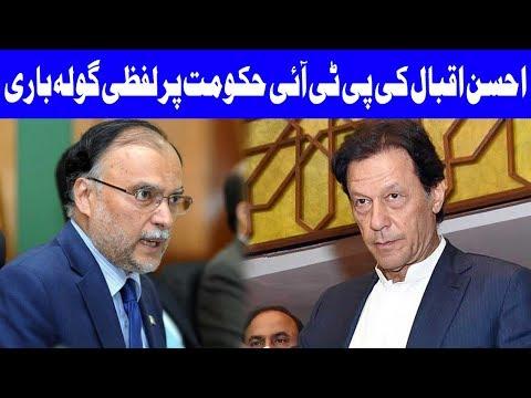 PTI Government Failed To Control The Economy of Pakistan Says Ahsan Iqbal | Dunya News