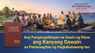 """""""Ang Misteryo ng Kabanalan"""" - Ang Pangangailangan na Gawin ng Diyos ang Kanyang Gawain sa Pamamagitan ng Pagkakatawang-tao (Clip 6/6)"""