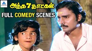 Antha 7 Natkal Full Movie Comedy | Bhagyaraj | Ambika | Rajesh | Pyramid Glitz Comedy