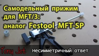 Cамодельный прижим (a La Festool Mft-sp) Shopmade Clamp