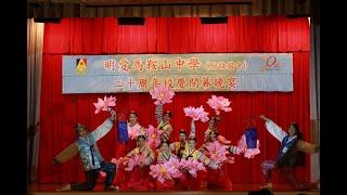 Publication Date: 2020-08-27   Video Title: CMS校慶:朝鮮舞【蓮】