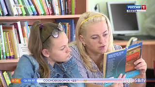 Пензенская библиотека имени Лермонтова запустит новый проект