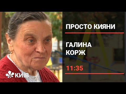 Галина Корж - пенсіонерка, яка займається благоустроєм