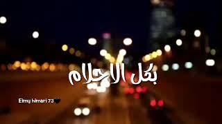شيله ودي بشوفك ما تهم طريقه : سلطان الحارثي
