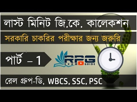 WB FOREST GUARD 2017 LAST MINUTE GK | PART 1 | RPG Exam Guide
