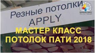 Установка резного потолка Apply