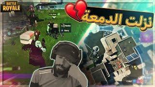 اخيراااا بنت الزومبي ( دموع الحزن ) .!! Fortnite