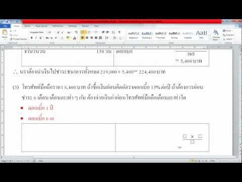 ป.6 บทที่11บทประยุกต์ หน้า118-119(part2)