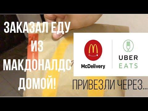 Как заказать макдональдс на дом