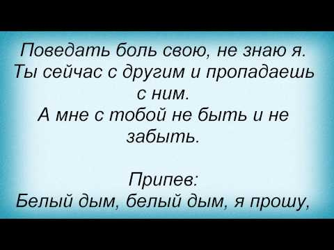 Текст песни(слова) Нэнси - Дым сигарет с ментолом