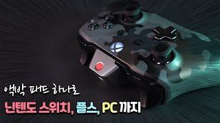 엑스박스 패드 하나로 닌텐도 스위치 플스 PC 까지 무…