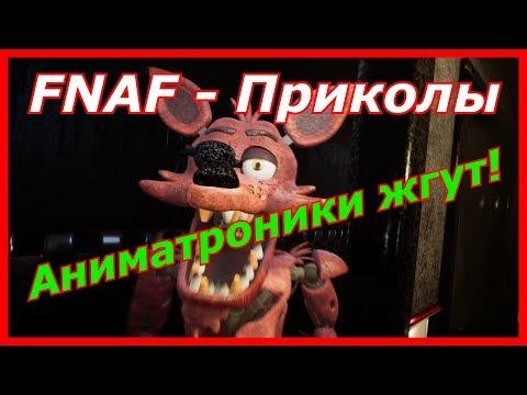 Фнаф - Приколы по игре 5 ночей с фредди! Фнаф приколы, Фнаф аниматроники жгут, CNAF, Fnaf, Фнаф 7!
