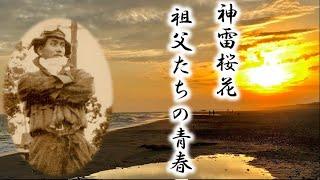 祖父たちの青春 海軍航空隊神雷部隊 桜花テストパイロット Tears / X Japan