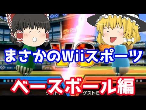 【ゆっくり実況】霊夢魔理沙でガチンコ対戦!Wiiスポーツ ベースボール編