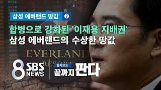 들썩인 땅값..합병 통해 강화된 '이재용 경영 지배권' / SBS / 끝까지 판다