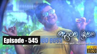 Deweni Inima | Episode 545 11th March 2019 Thumbnail